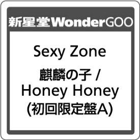 【特典なし】Sexy Zone/麒麟の子 / Honey Honey<CD+DVD>(初回限定盤A)20191023