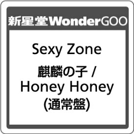 【特典なし】Sexy Zone/麒麟の子 / Honey Honey<CD>(通常盤)20191023