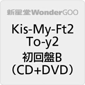 Kis-My-Ft2/To-y2<CD+DVD>(初回盤B)20200325
