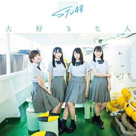 STU48/大好きな人<CD+DVD>(Type A 通常盤)20190731