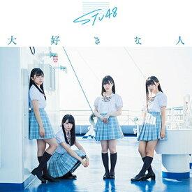 STU48/大好きな人 <CD+DVD>(Type B 通常盤)20190731