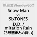 【先着特典付】Snow Man vs SixTONES/D.D./ Imitation Rain<CD>(3形態まとめ)[Z-8785]20200122
