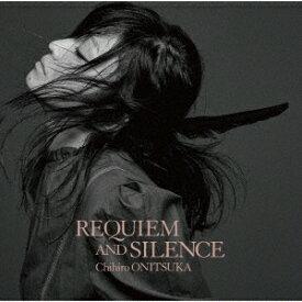 【先着特典付】鬼束ちひろ/REQUIEM AND SILENCE<CD>(通常盤)[Z-8971]20200220