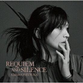 【先着特典付】鬼束ちひろ/REQUIEM AND SILENCE<2CD>(初回限定盤)[Z-8971]20200220