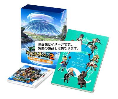 【オリ特付】世界樹と不思議のダンジョン2世界樹の迷宮10thAnniversaryBOX<3DS>20170831