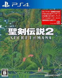 【中古】【PS4】聖剣伝説2 SECRET of MANA【4988601009973】【ロールプレイング】