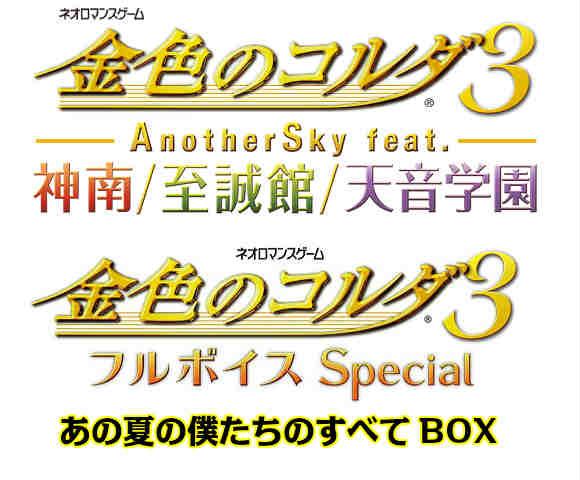 【オリ特・早期予約特典付】金色のコルダ3 あの夏の僕たちのすべてBOX<Vita>[Z-7290・7291・7292・7293・7294・7295]20180920