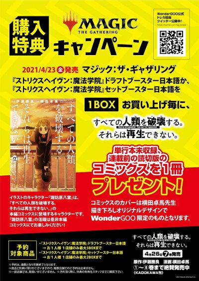 【購入特典付】マジック・ザ・ギャザリングストリクスヘイヴン:魔法学院セット・ブースター30パック入BOX(日本語版)<トレカ>[Z-10830]20210423