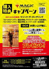 【購入特典付】マジック・ザ・ギャザリング ストリクスヘイヴン:魔法学院 セット・ブースター 30パック入BOX(日本語版)<トレカ>[Z-10830・10983]20210423