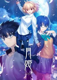 【オリ特付】月姫 -A piece of blue glass moon-<PS4>(通常版)[Z-11129]20210826