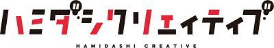 【オリ特付】ハミダシクリエイティブ初回限定特装版<Switch>[Z-10895]20210624