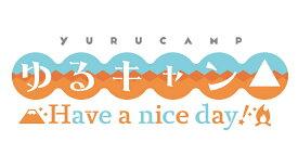 【オリ特付】ゆるキャン△ Have a nice day!<PS4>(限定版)[Z-11311]20211111