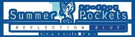 【オリ特付】【早期特典色紙なし】Summer Pockets REFLECTION BLUE 豪華限定版<PC>[Z-9222・9224]20200626