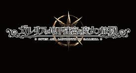【オリジナル限定セット】ガレリアの地下迷宮と魔女ノ旅団<Vita>(初回限定版)[Z-9625・9750・9751・9752]20201126