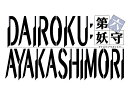 【オリ特付】DAIROKU:AYAKASHIMORI<Switch>(限定版)[Z-9040・9041・9042]20200528