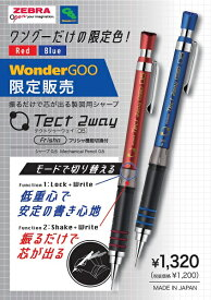 【青/ブルー】Tect 2way/テクト2ウェイ シャープペンシル 0.5<文具>