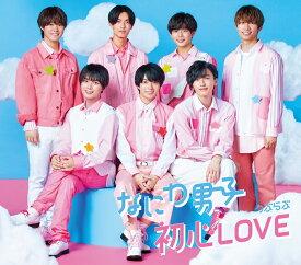 なにわ男子/初心LOVE(うぶらぶ)<CD>(通常盤)20211112