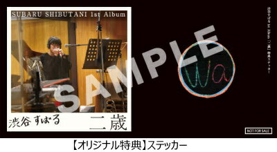 【オリジナル特典付】渋谷すばる/二歳<CD+DVD>(初回限定盤)[Z-8574]20191009