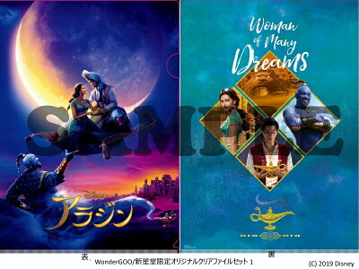 WonderGOO/新星堂オリジナルクリアファイルセット付/アラジンMovieNEX<Blu-ray+DVD>(数量限定)20191009