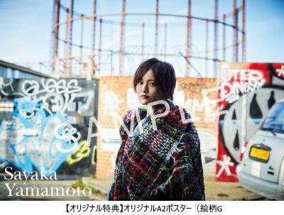 【オリジナル特典付】山本彩/α<CD+DVD>(初回限定盤)[Z-8734]20191225