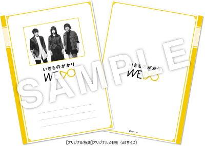【オリジナル特典付】いきものがかり/WEDO<CD>(通常盤)[Z-8827]20191225