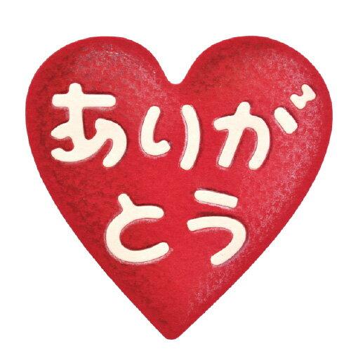 N42-238/WonderHouse/ワンダーハウス/ダイ(抜型)/heart ハート ありがとう