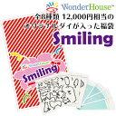 Smiling/ワンダーハウス/ダイ(抜型)/オリジナルダイ詰め合わせ!!Smiling スマイリング 8種類 お買い得パック