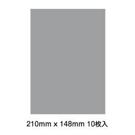 P2-05/ワンダーハウス/クラフト紙 グレー A5 10枚セット 148mmx210mm