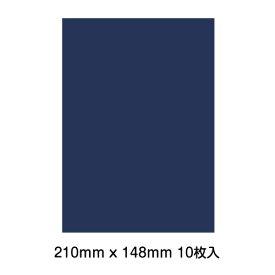 P2-07/ワンダーハウス/クラフト紙 ネイビー A5 10枚セット 148mmx210mm