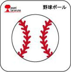 【N57-117】/ワンダーハウス/ダイ(抜型)/野球ボール やきゅうボール ヤキュウボール 寺沼麻美