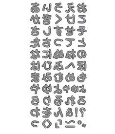 N154/ワンダーハウス/ダイ(抜型)/ひらがな セット