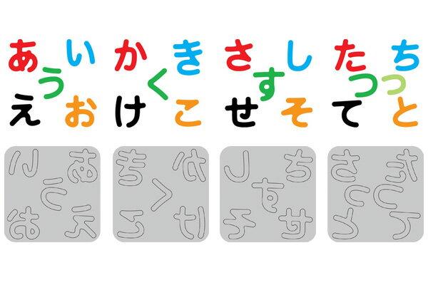 N42-J1(1-12)/ワンダーハウス/ダイ(抜型)/ひらがな 12枚セット