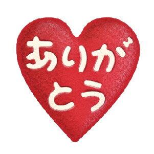 N57-101/WonderHouse/ワンダーハウス/ダイ(抜型)/heart ハート ありがとう