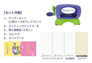 【W001】ローラー式プレスマシン♪ワンダーカッツスクラップブッキング用・ミニダイカットマシン