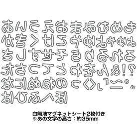 149/ワンダーハウス/ダイ(抜型)/ひらがな セット