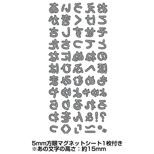 N154/WonderHouse/ワンダーハウス/ダイ(抜型)/ひらがな セット