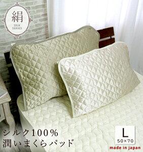 日本製 シルク100% サテン まくらパッド 50×70cm 絹 まくらパッド シルクまくらカバー オールシーズン 美肌 美髪 脱脂綿わた 保温 快適 毛布素材