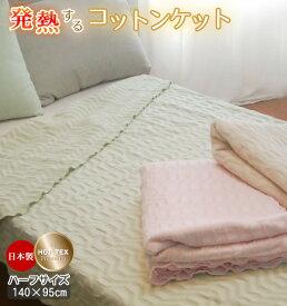 日本製 綿毛布 コットンケット ハーフケット ひざ掛け大判 天然素材 コットン 吸湿 発熱 ホットテックス