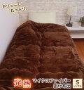 防ダニ 抗菌 防臭加工中わた使用 マイクロファイバー 掛け布団 綿入り毛布 シングル 毛布 なめらか とろける 吸湿発熱 ホットテックス 洗える 140×200