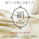 【送料無料】【日本製】天然シルク アミノ酸が肌に優しい 絹糸 100% 【シルク 毛布】【シングルサイズ】