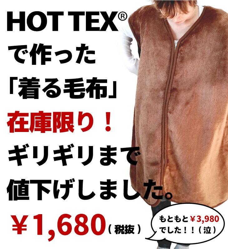 吸湿発熱ホットテックス かいまき毛布 着る毛布