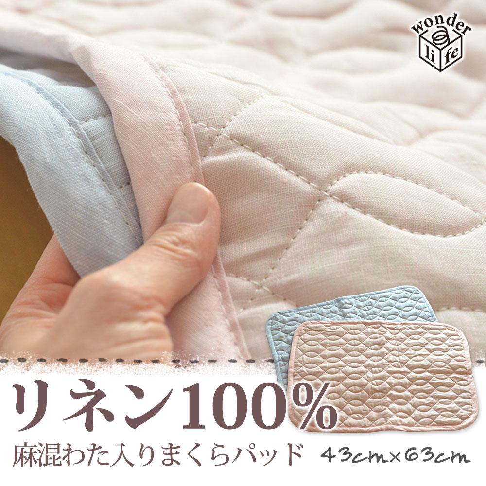 麻100% フレンチリネン枕パッド