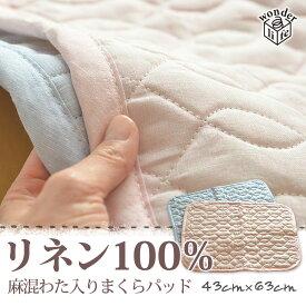 麻100% フレンチリネン 枕パッド リネン100% 涼感 涼しい 夏用 夏 吸汗 寝汗 吸水 暑さ対策 丸洗いOK 洗える ウォッシャブル リネンまくらパッド 清潔 衛生的 ウォッシャブル ナチュラル 自然派 枕カバー まくらカバー 43×63 麻まくら 天然繊維 涼感寝具 快眠