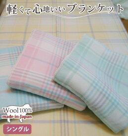 【日本製】 ウール100% 軽量ブランケット シングルサイズ 140cm×180cm 毛布 チェック柄 国産 冷房対策