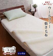 【日本製】洗えるウールファー敷き毛布【シングル】