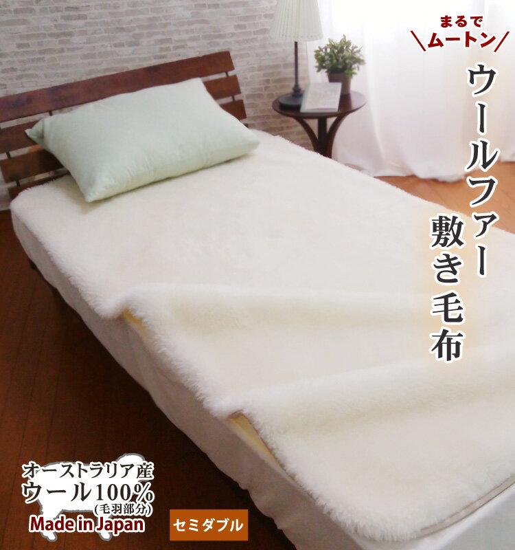 【楽天ランキング1位】【送料無料】日本製 まるで ムートン 敷き毛布 敷きパッド シーツ セミダブル ふわふわ オーストラリア産ウール100% ロングファー ご家庭で洗えます 丸洗いOK ウォッシャブル ファー ムートンシーツ のような