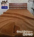 【送料無料】日本製 キャメルファー 100% 敷き毛布 シングル 保湿 腰痛予防 冷え予防 温かい キャメル100% 吸湿発熱