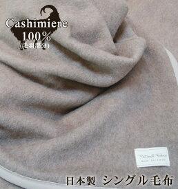 【送料無料】 日本製 カシミヤ 100% シングル 毛布 保湿 チクチクしない 冷え予防 温かい カシミヤ100% 吸湿発熱 カシミヤ毛布 カシミヤブランケット 泉州 泉大津 国産 安心 安全 天然素材 贈り物 プレゼント ギフト