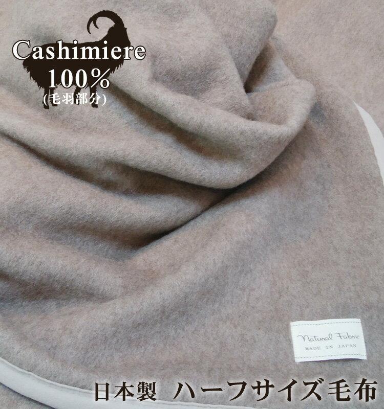 【送料無料】日本製 カシミヤ 100% ハーフサイズ 毛布 保湿 チクチクしない 冷え予防 温かい カシミヤ100% 吸湿発熱 カシミヤ毛布 カシミヤハーフケット 泉州 泉大津 国産 安心 天然素材 プレゼント ギフト