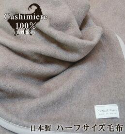 【送料無料】 日本製 カシミヤ 100% ハーフサイズ 毛布 保湿 チクチクしない 冷え予防 温かい カシミヤ100% 吸湿発熱 カシミヤ毛布 カシミヤハーフケット 泉州 泉大津 国産 安心 安全 天然素材 贈り物 プレゼント ギフト